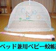 ベビーベッド兼用ベビー蚊帳